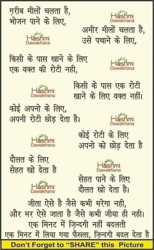 439 best hindi quotes images on pinterest dil se indian for Koi 5 vigyapan in hindi