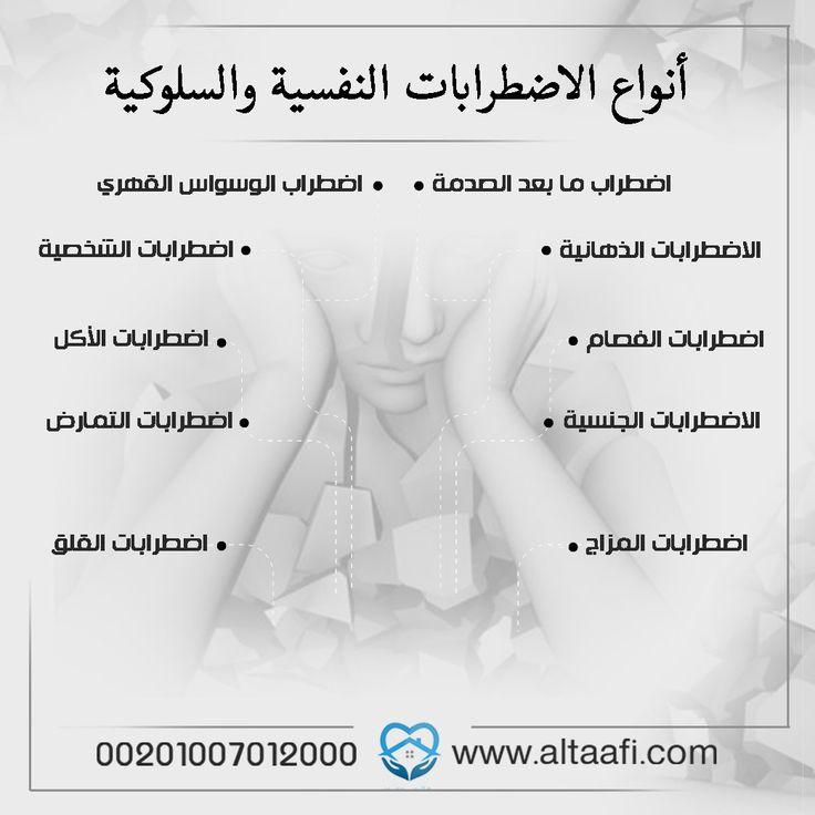 أخطر أنواع الاضطرابات النفسية وأعراضها وكيفية علاجها