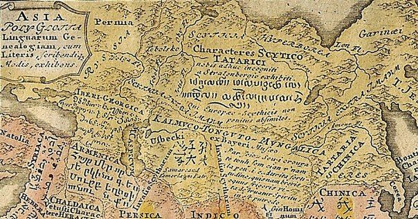 Лингвистическая карта Азии 18 века. В центре изображено письмо Тартарии с подписью: Скифо-Татарское. Так же область от нижнего течения Оби до Лены подписана Скифия-Гиперборея.