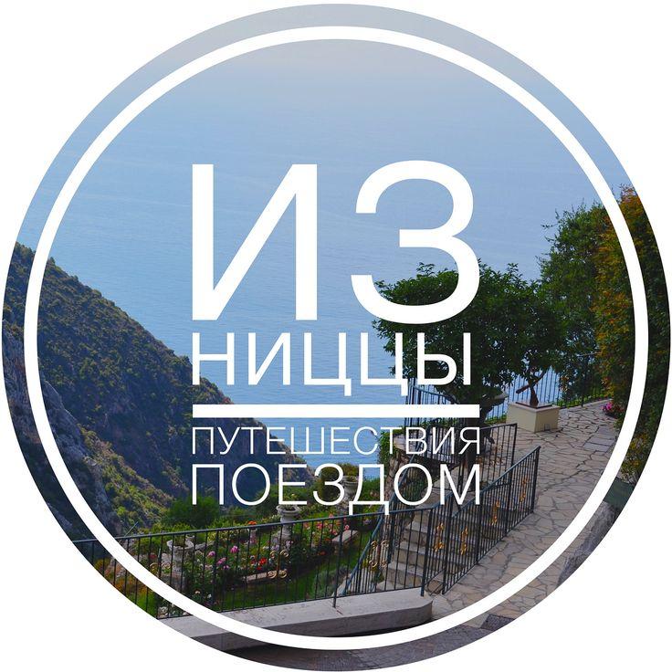4 отметок «Нравится», 2 комментариев — Бюджетные Путешествия С Детьми (@budget.travels.with.kids) в Instagram: «Однодневные поездки из Ниццы на поезде/автобусе ——————————————————— 🌴Канны (Cannes) 10€ в одну…»