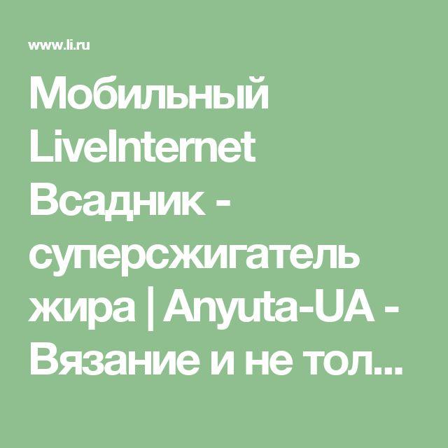 Мобильный LiveInternet Всадник - суперсжигатель жира | Anyuta-UA - Вязание и не только... |