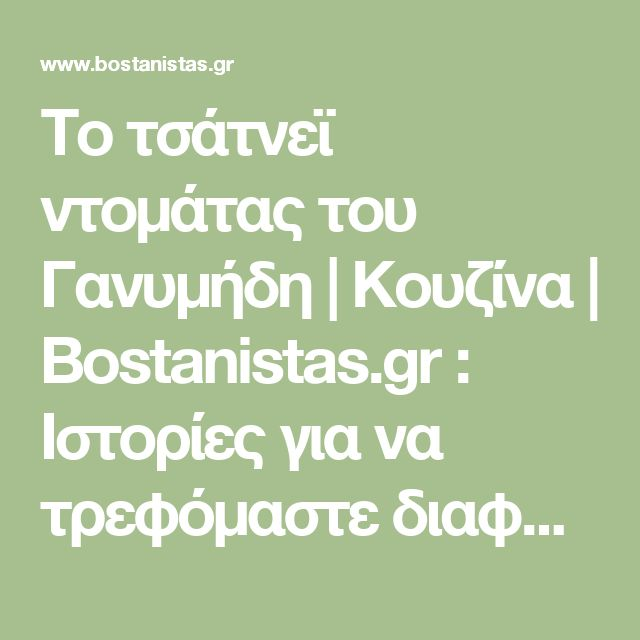 Το τσάτνεϊ ντομάτας του Γανυμήδη | Κουζίνα | Bostanistas.gr : Ιστορίες για να τρεφόμαστε διαφορετικά