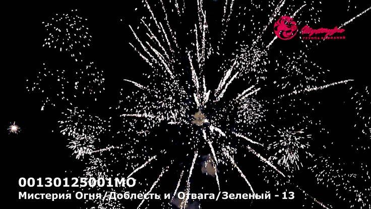 Фейерверк Доблесть и  Отвага/Зеленый. 13 выстрелов. Высота разрыва:35 Время работы:46 сек. Артикул: 00130125001MO    #радость   #новыйгод #birthday  #салюты #праздник #др #любимой #феервер #длясвадьбы #шоу #ярко #корпоратив #ура #пускаем#прекрасная #интернетмагазин #сднёмрождения #счастьерадость    #красиво #вечеринка #вдохновение #ночь #moscow #счастье #красота #russia