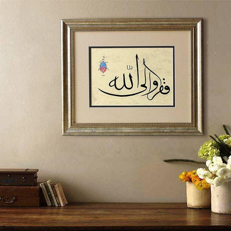 """Quran Verse """"So flee to Allah"""" Surah Adh-Dhariyat #art #neutral #islam #islamicart #islamicgifts #arabic #calligraphy #homedecor"""