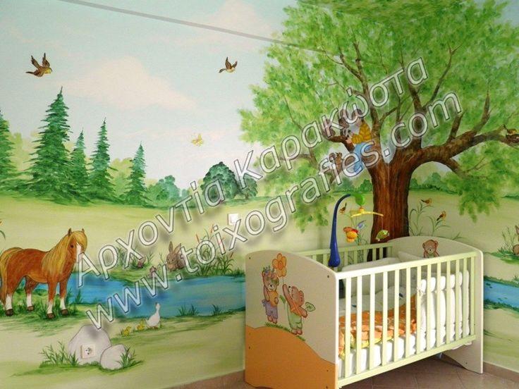 Ζωγραφική σε όλους τους τοίχους και το ταβάνι παιδικού δωματίου. Παιδάκια και ζωάκια σε ένα μαγευτικό τοπίο με χαρούμενα και φωτεινά χρώματα!…