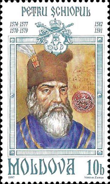Petru Şchiopul (1574-1577, 1578-1579, 1582-1591)