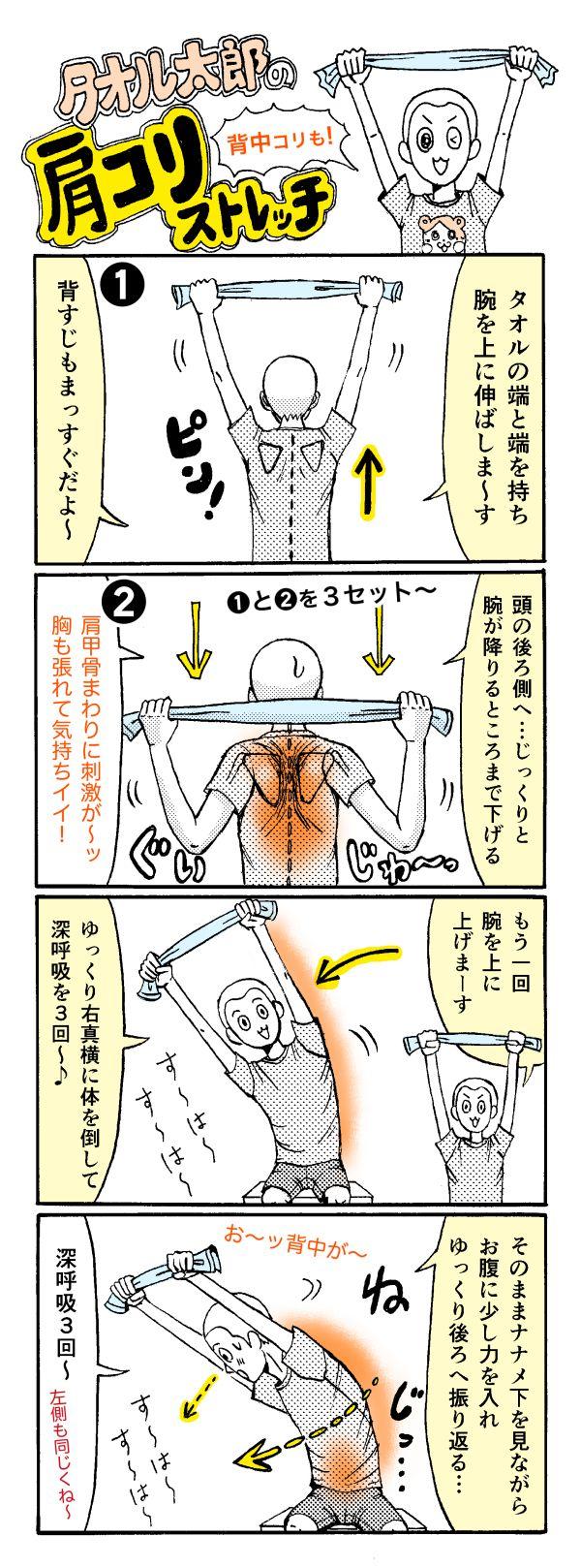 【すごい】体ほぐれる「タオルストレッチ」で肩こり腰痛、だるさ解消に! - いまトピ