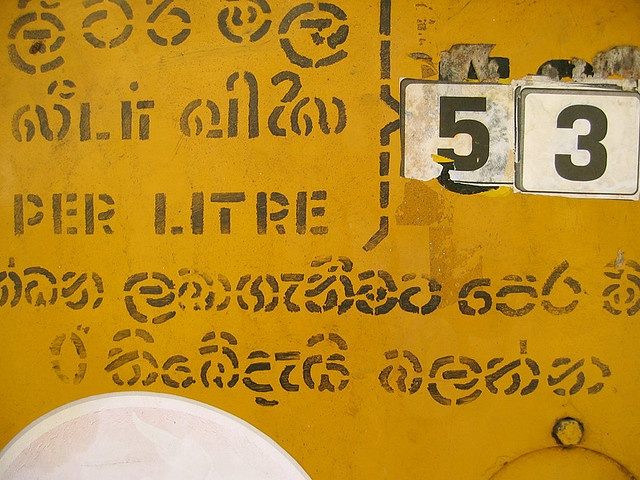 Fuel Price by Meanest Indian, via Flickr