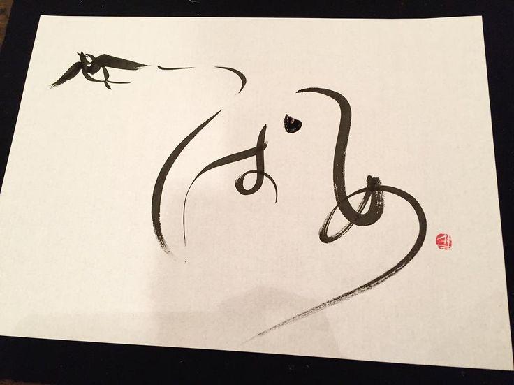 "93 curtidas, 4 comentários - 書家✳︎佐藤佳奈✳︎KANA SATO✳︎ (@1kanasato5) no Instagram: """"つばめ"" swallow いらっしゃい!✨☺︎✨ #つばめ #ツバメ #燕 #いらっしゃい!!#毛筆 #デザイン #秋田市 #秋田 #swallow #japanesecalligraphy…"""
