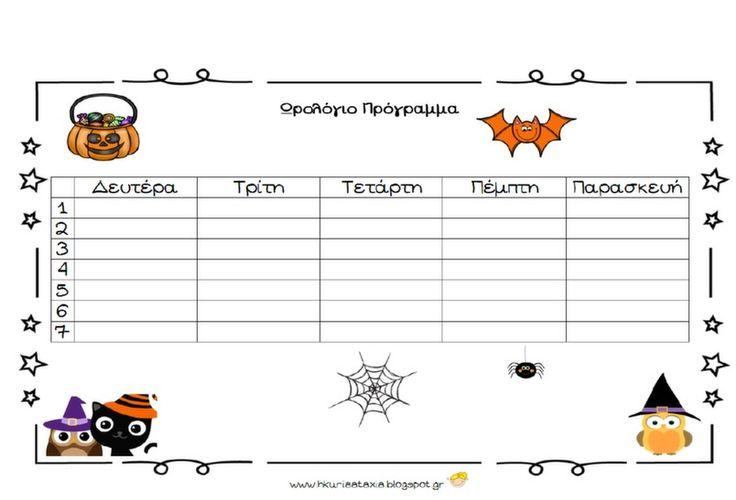 Ωρολόγιο πρόγραμμα Halloween