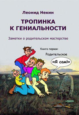 Леонида Некин Сайт по раннему развитию детей, обучение чтению, математики и т.п.