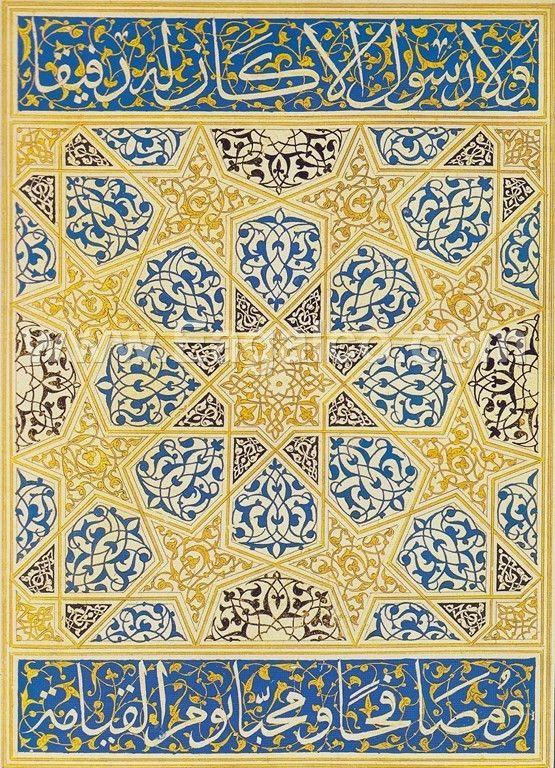 زخارف اسلامية