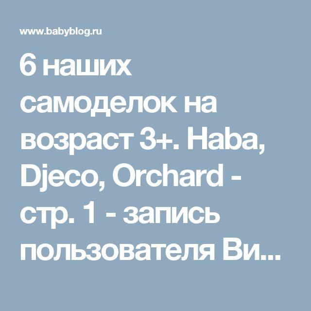 6 наших самоделок на возраст 3+. Haba, Djeco, Orchard - стр. 1 - запись пользователя Виктория (id1424619) в сообществе Настольные игры в категории самодельные игры - Babyblog.ru