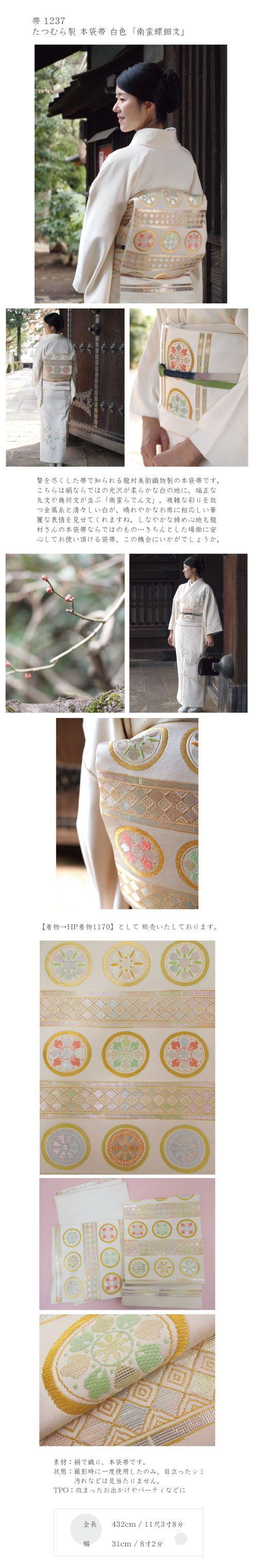 【帯1237】西陣 たつむら製 袋帯「南蛮螺鈿文」 - きもの青木 通販ショップ|きもの青木ONLINESHOP