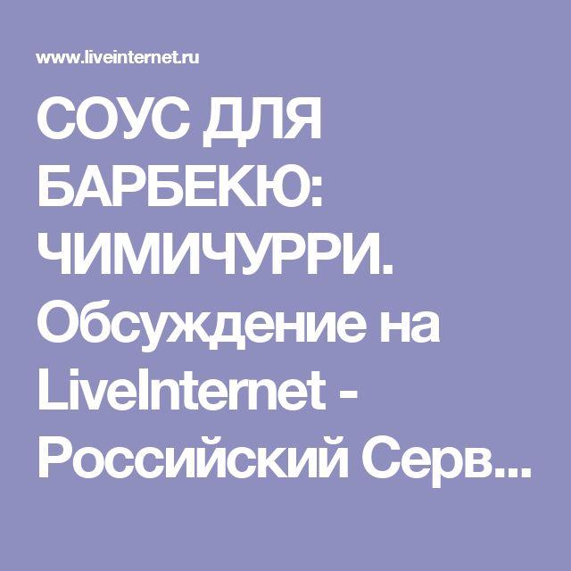СОУС ДЛЯ БАРБЕКЮ: ЧИМИЧУРРИ. Обсуждение на LiveInternet - Российский Сервис Онлайн-Дневников