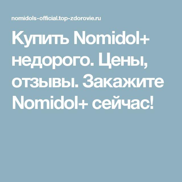 Купить Nomidol+ недорого. Цены, отзывы. Закажите Nomidol+ сейчас!