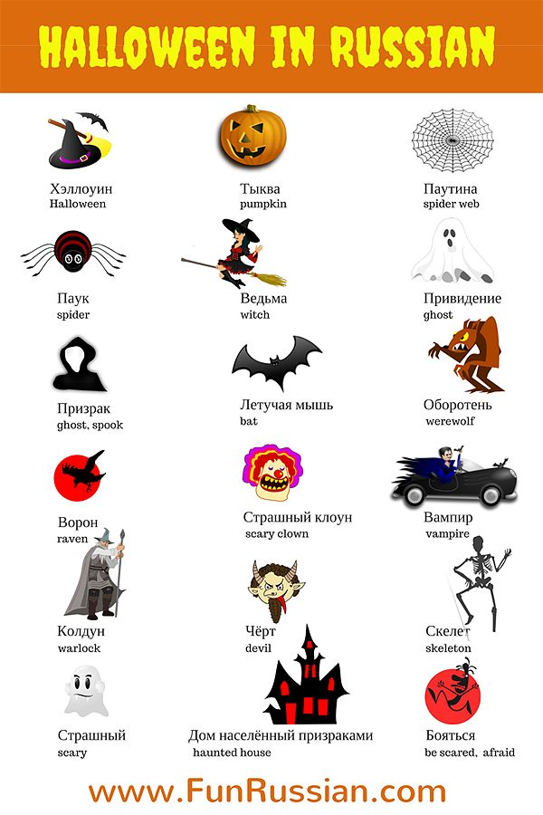 Halloween in Russian - learn more Halloween words in Russian on www.FunRussian.com