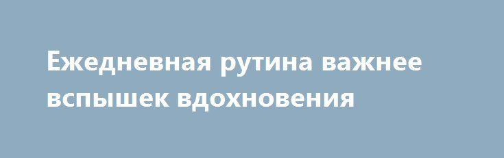 Ежедневная рутина важнее вспышек вдохновения http://kleinburd.ru/news/ezhednevnaya-rutina-vazhnee-vspyshek-vdoxnoveniya/  «Гений — это 1 % вдохновения и 99 % пота», — говорил великий изобретатель Томас Эдисон. На эту тему рассуждают известные ученые, бизнесмены и писатели в сборнике Manage Your Day-to-Day. Вспышки вдохновения важны, но еще важнее трудолюбие и правильно выстроенная ежедневная работа. T&P перевели из книги несколько интересных выдержек. Самое время перестать винить окружение и…