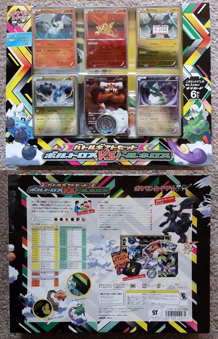 Pok mon Sealed Decks and Kits 183467: Sealed Japanese Pokemon Bw Battle Gift Set Thundurus Vs Tornadus 4 Bw-P Promos! -> BUY IT NOW ONLY: $54.99 on eBay!