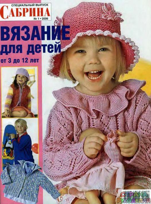 Сабрина (2006 No.01) - Вязание для детей от 3 до 12 лет. - Для детей.Шьем, вяжем…