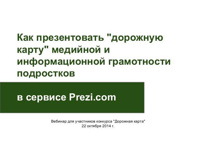 Три шага к победе! - О вебинаре и конкурсе по медийно-информационной грамотности