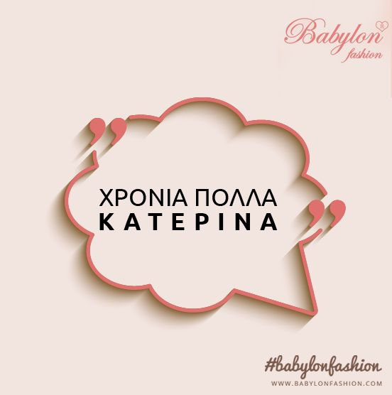 7023f6172fa Χρόνια πολλά Κατερίνα!!! ♥️www.babylonfashion.com♥ ______ #babylonfashion # fashion #babylon #kidsclothing   Social Media