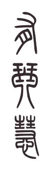 Online Chinese Calligraphy : Make Your Own Chinese Calligraphy • Chinese Tools