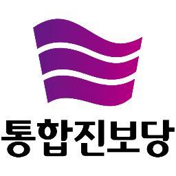 강제해산된 통합진보당 로고