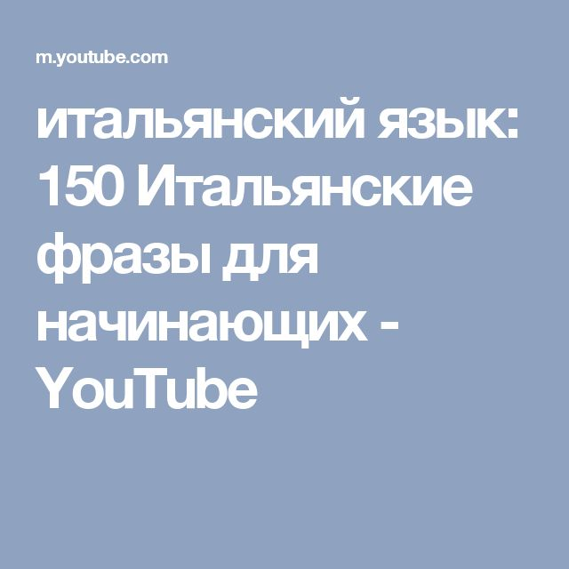 итальянский язык: 150 Итальянские фразы для начинающих - YouTube