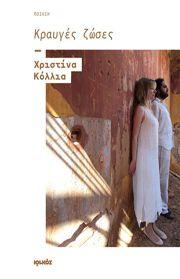 ΚΡΑΥΓΕΣ ΖΩΣΕΣ / Βιβλία | Κριτικές βιβλίων (Diavasame.gr)