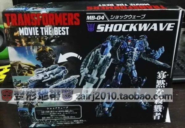 First Look at Movie The Best MB-04 Shockwave In Package Images