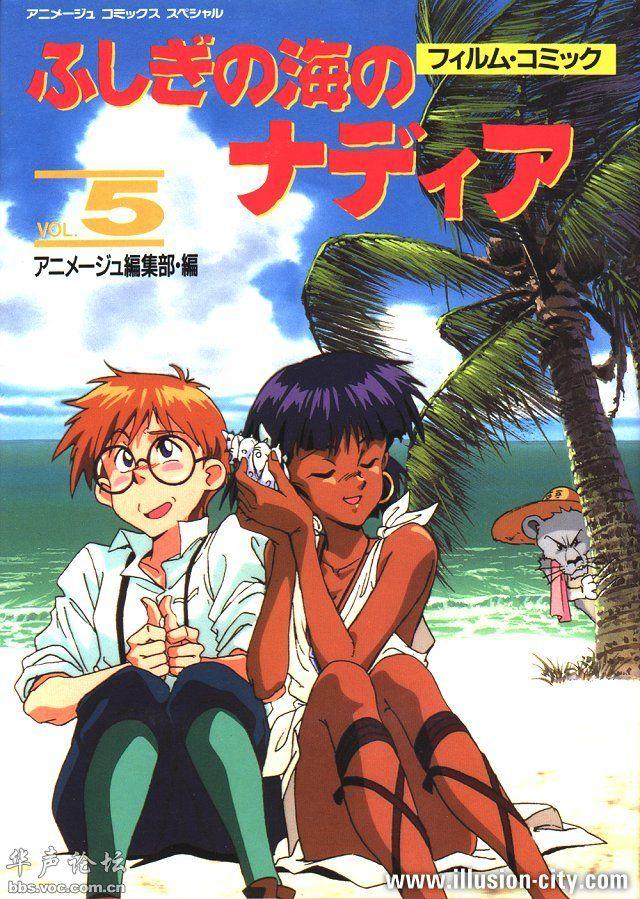 Image result for ふしぎの海のナディア [書籍]