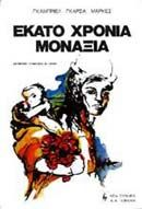 PERIZITITO: Εκατό χρόνια μοναξιά: Marquez Gabriel Garcia: Εκδοτικός Οίκος Α. Α. Λιβάνη: Βιβλία: 9789602360095: Παγκόσμια Λογοτεχνία