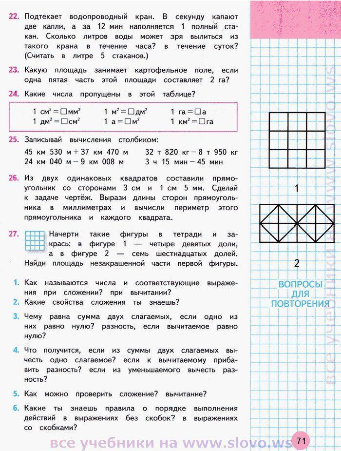 Класса математике задачи 2 гдз по