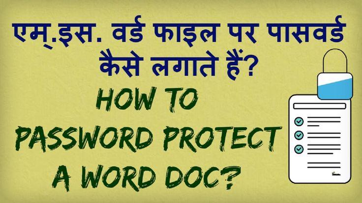 How to password-protect documents in Microsoft Word 2010? How to add a password to MS Word documents?  Word Document mein password kaise lagaate hain? MS Word doc ko lock kaise karte hain?  वर्ड डॉक्यूमेंट में पासवर्ड कैसे लगाते हैं? एम् इस वर्ड डॉक् को लॉक कैसे करते हैं?  https://youtu.be/Nz3tvNGvsfk