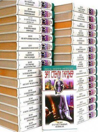 Серия - Перри Мейсон в 123 книгах (2015) FB2Величайший адвокат литературы XX века Перри Мейсон всегда на страже клиента! Каким бы загадочным ни казался клиент, какими бы странными ни выглядели свидетели, какими бы невероятными ни выглядели обстоятельства дела – Перри Мейсон решит любые проблемы!