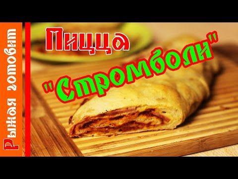 Пицца стромболи. Итальянский рецепт - YouTube