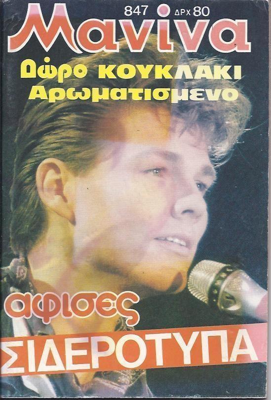 MORTEN HARKET - A-HA - RARE - GREEK - MANINA Magazine - 1988 - No.847 | eBay
