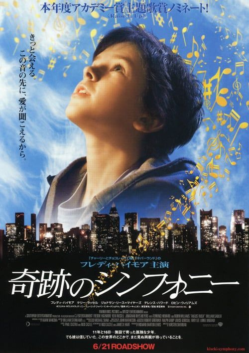 august rush movie free online streaming