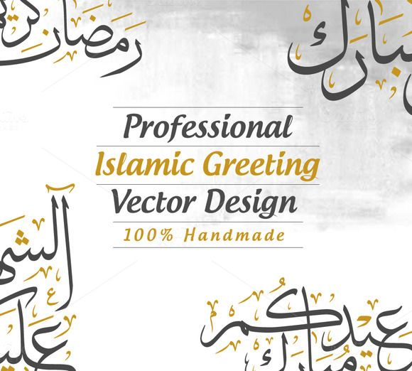 Professional Islamic Greeting Vector by Premiem Design Resources on @creativemarket