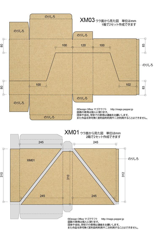 amazonのダンボール箱でつくるA4ファイルケース2【マゴクラ】ダンボールインテリア生活