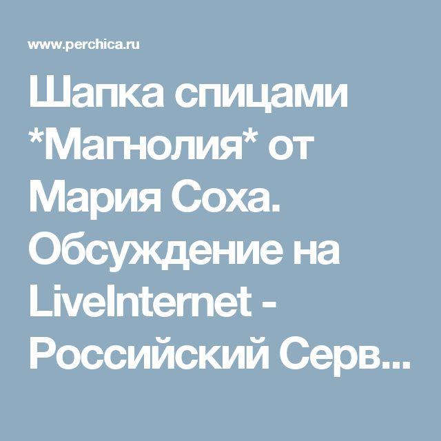 Шапка спицами *Магнолия* от Мария Соха. Обсуждение на LiveInternet - Российский Сервис Онлайн-Дневников