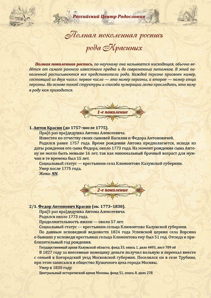 ПРИМЕР ОТЧЕТА ПЕРВОГО ЭТАПА - поколенная роспись, лист 1