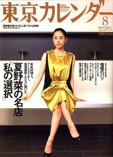 東京カレンダー 2006年8月号