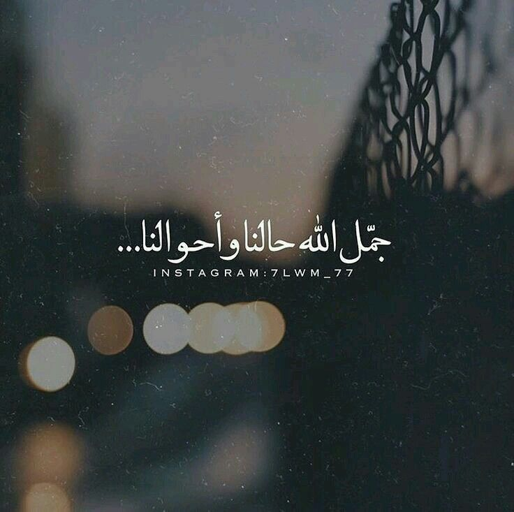 Pin By Alyaa On Words Arabic Quotes My Prayer Quotations