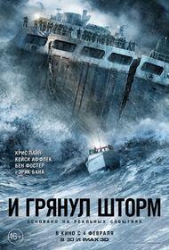 Смотрите и скачайте онлайн любимый ♥ фильм И грянул шторм на сайте FS.to ••• Фильмы и трейлеры для всех на любой вкус •••