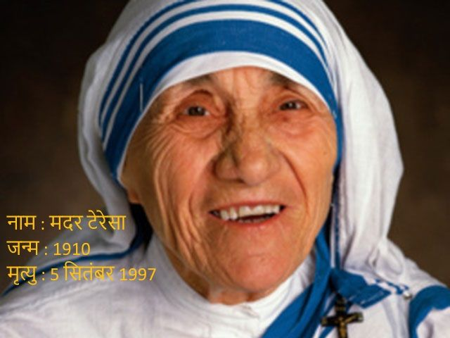 best biography images biographies biography and  मदर टेरेसा का जीवन परिचय mother teresa biography in hindi language achievements list mother