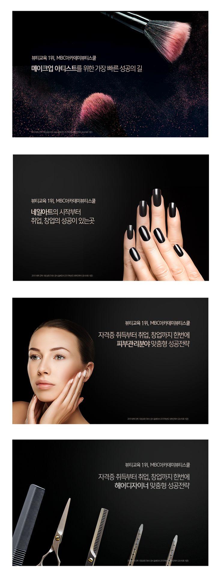 [SNS] Modoo_ Main image ; Beauty Contents Design