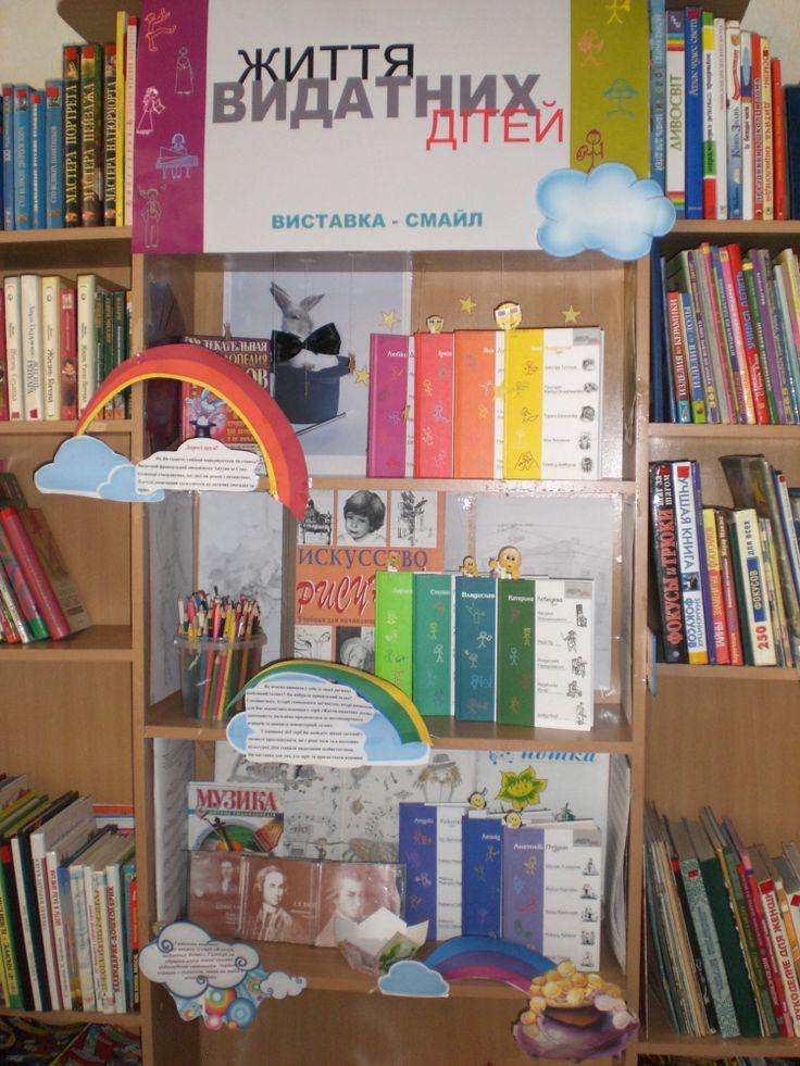 """Виставка-смайл серії книг"""" Життя видатних дітей"""" - незамінна серія для тих, хто хоче досягнути успіху! Херсонська обласна бібліотека для дітей"""