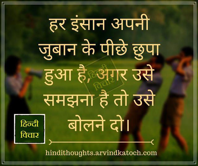 (Hindi Thought) - Hindi Thoughts (Suvichar) Every person